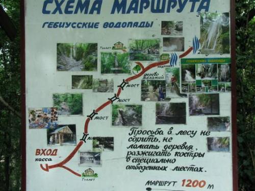 Джубга экскурсияГебеусские водопады
